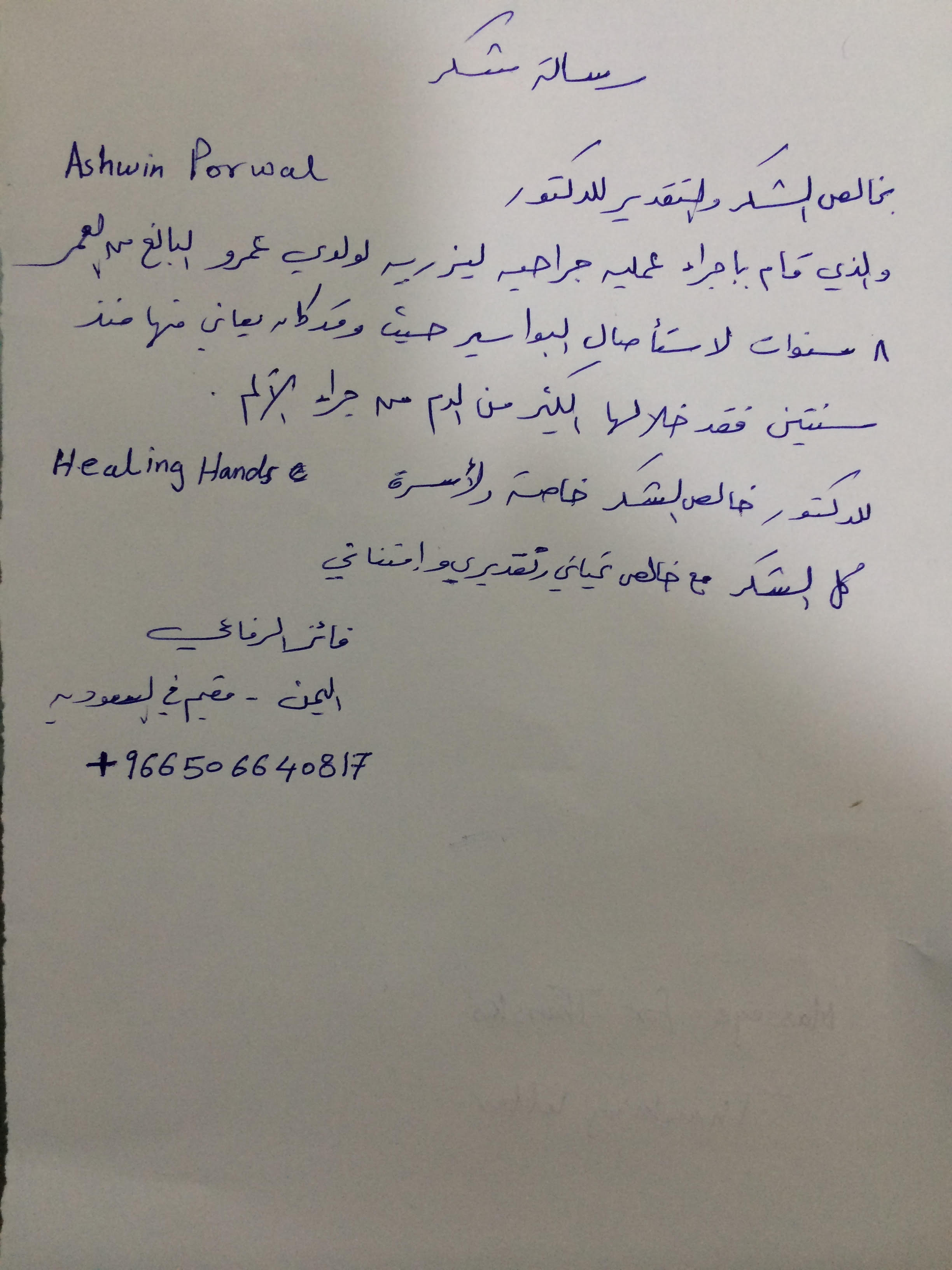 Testimonial after treatment of fistula in Arabic language