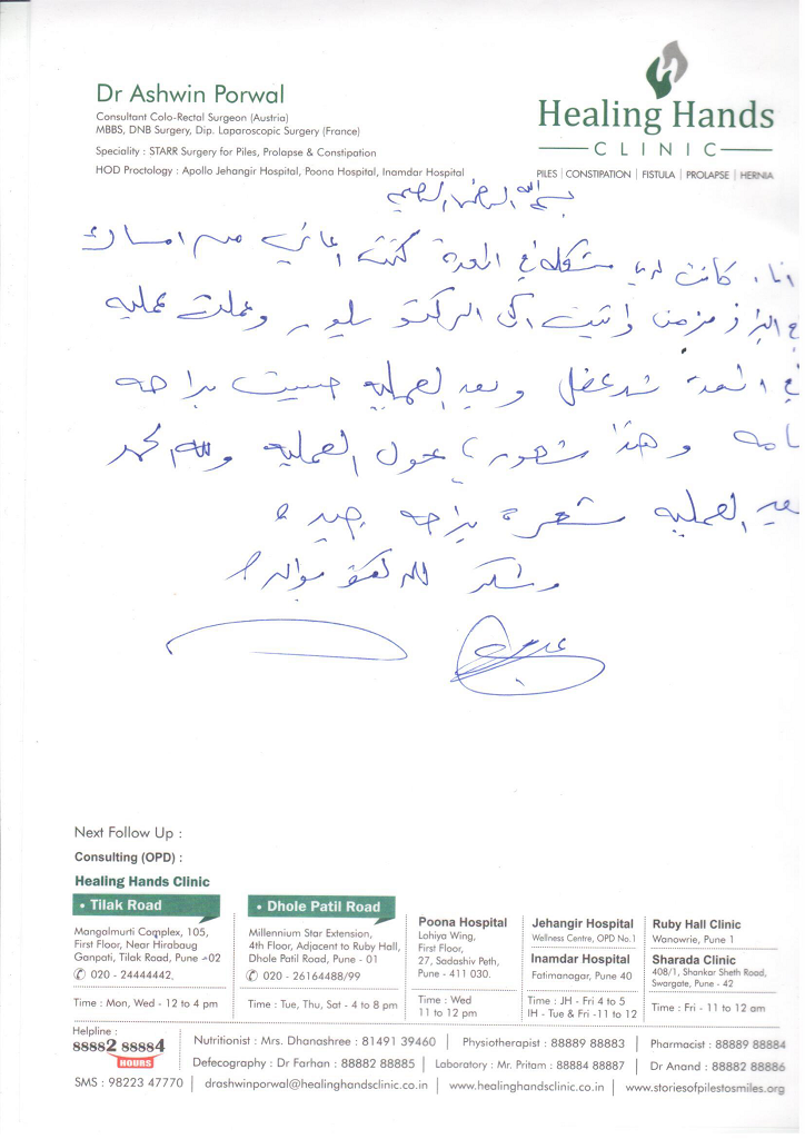 testimonial after treatment of piles in Arabic language