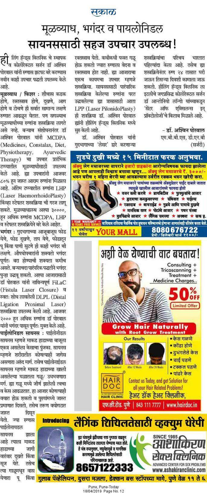 Sakal Marathi Article April 2019 Newspaper