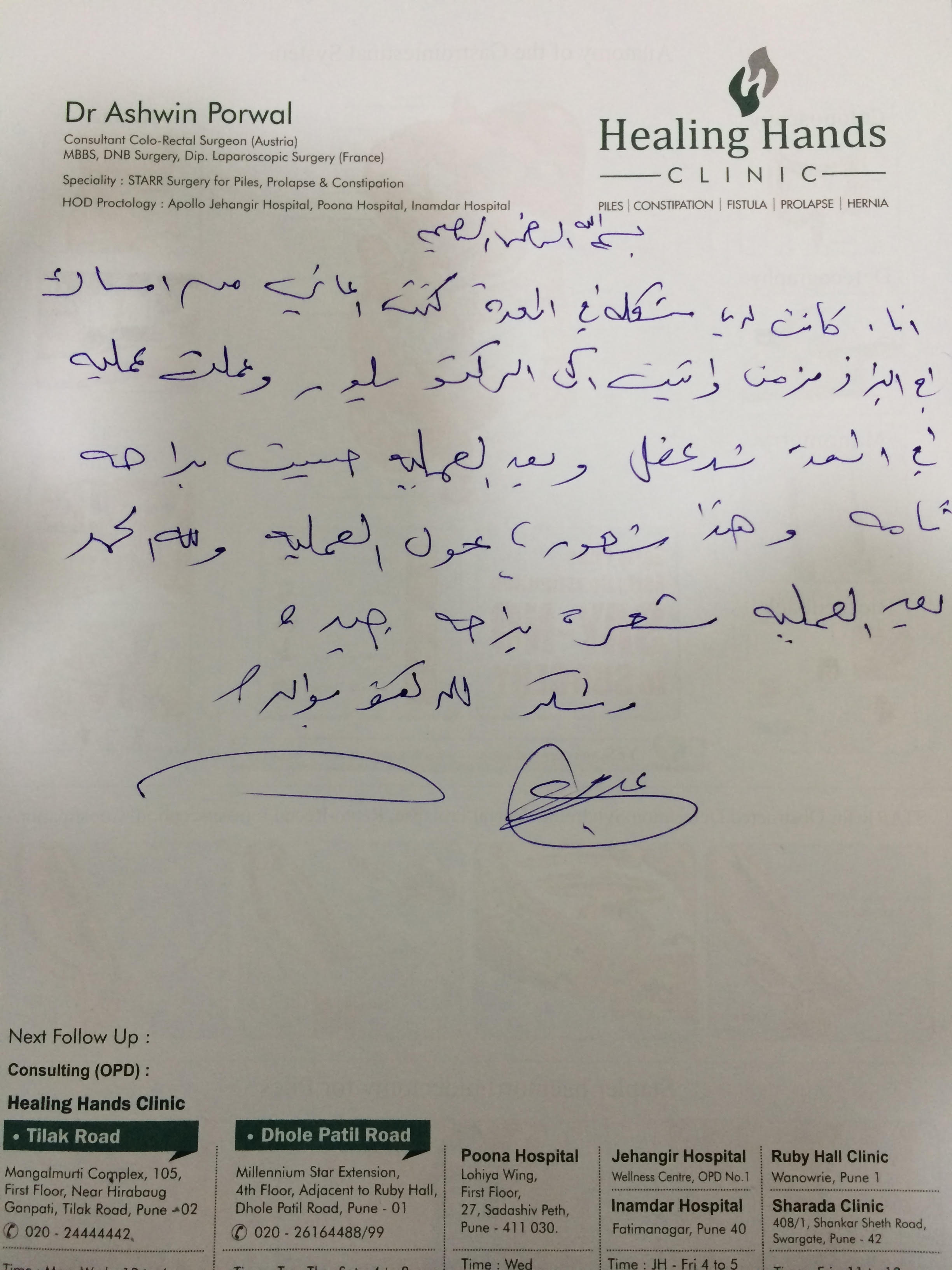 Testimonial after treatment of hemorrhoids in arabic language